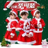 聖誕節兒童服裝男女童裝扮表演服幼兒園衣服聖誕節演出服 雙十一87折