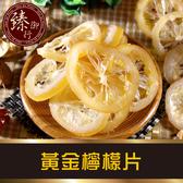 黃金檸檬片-250g【臻御行】