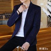 2018新款男士西裝帥氣韓版修身外套男版帥氣上衣 js3568『科炫3C』