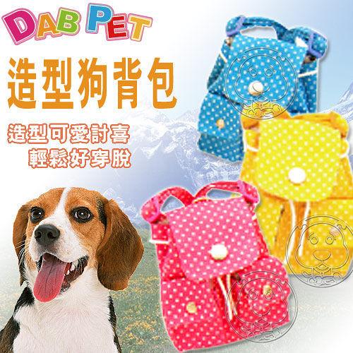 【培菓平價寵物網】《DAB PET》5分 圓點造型狗背包 (可愛背包造型)