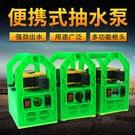 抽水機玉興12V伏家用農用充電式自吸抽水泵戶外打藥泵抽水機洗車泵澆菜 小山好物