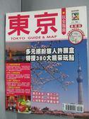 【書寶二手書T1/旅遊_YGK】東京玩全指南-23區精選380玩樂點.繽紛華麗的旅人許願盒_Manning Tokyo