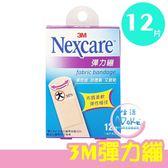 3M 彈力繃 (滅菌) Nexcare 12片 (1.9 x 7.5公分) OK繃 彈性透氣 傷口護理【生活ODOKE】