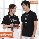 工作服定制polo衫印繡logo企業工裝t恤團體廣告文化衫短袖工衣夏 一米陽光