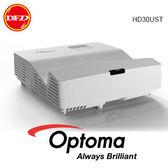 奧圖碼 OPTOMA HD30UST 輕巧型超短焦家用投影機 3600流明 30公分可投到100吋 燈泡壽命15000小時 公司貨