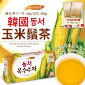 韓國 DONGSUH 家庭號大容量茶包 玉米鬚茶 150g (10g*15T)◎花町愛漂亮◎LA