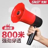 先科手持高音喊話擴音器地攤叫賣可錄音便攜式充電買菜喇叭揚聲器 夢想生活家