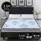 床墊 / 綺夢 硬式獨立筒床墊 單人床墊 3.5*6.2尺 B2235 愛莎家居