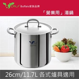 【Calf小牛】不銹鋼滷桶26cm / 11.7L