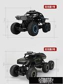 玩具車 超大號遙控越野車四驅充電動六輪高速攀爬車賽車兒童男孩玩具汽車 【雙十一狂歡】