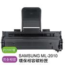 【免運】SAMSUNG 三星ML-2010 副廠碳粉匣  - 全新匣非回收再填充環保匣