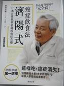 【書寶二手書T1/養生_QKV】濟陽式癌症飲食法_濟陽高穗