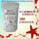 皇冠MCT防彈椰奶粉(全素)