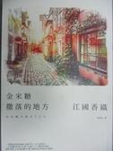 【書寶二手書T7/翻譯小說_JGZ】金米糖撒落的地方_江國香織