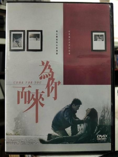 挖寶二手片-Y63-042-正版DVD-華語【為你而來】-夏如芝 鄭凱 霍泥芳 林宗仁