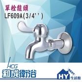 HCG 和成 LF609A 3/4管徑 單栓龍頭 洗手台水龍頭 -《HY生活館》水電材料專賣店