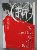 【書寶二手書T5/社會_PFL】消失的老北京_梅英東(Michael Meyer)