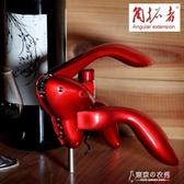 家用紅酒開瓶器葡萄酒開酒器啟瓶器酒具多功能創意紅酒起子 【東京衣秀】