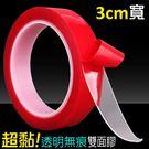 透明壓克力雙面膠 寬3cm (壓克力膠帶 強力無痕防水雙面膠 透明雙面膠帶)