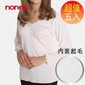 【non-no儂儂褲襪】(5入)女裏起毛保暖內衣
