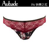 Aubade-快樂之花L印花蕾絲丁褲(靛紅)FA