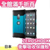 【Xperia XZ3 藍色】日本 ELECOM ZEROSHOCK 超衝擊吸收保護殼 手機殼【小福部屋】