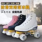 直排輪 新款成人雙排溜冰鞋兒童四輪滑鞋成年男女旱冰鞋雙排輪滑冰鞋閃光【八折搶購】