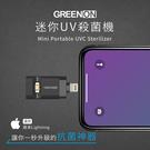GREENON 迷你UV殺菌機 蘋果Lightning 黑色(UV-C殺菌/防疫/消毒/紫外線殺菌)