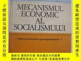 二手書博民逛書店羅馬尼亞語罕見Mecanismul Economic AL So