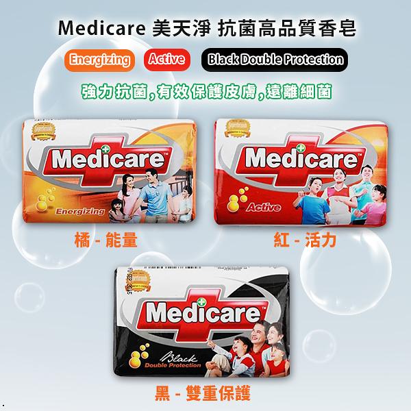 Medicare 美天淨 抗菌高品質香皂 85g【櫻桃飾品】【31401】