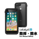 CATALYST 軍規 2米 防摔保護殼 IP68 10米 防水保護殼 防塵 完美四防合一for iPHONE 7 8 plus 5.5吋