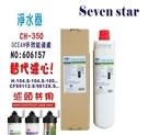【七星淨水】OCEAN淨水器CH-350.3MEverpure濾頭共用.家庭飲水.咖啡機.濾水器.過濾器.貨號6157