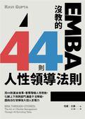 (二手書)EMBA沒教的44則人性領導法則:用44則寓言故事,看懂職場人情世故,化解上..