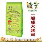 ◆MIX米克斯◆維吉機能素食狗飼料【一般...