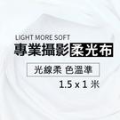 【EC數位】攝影柔光布 1.5x1米 柔光布 婚紗攝影 實景白布 燈光布 攝影棚DIY 150x100公分