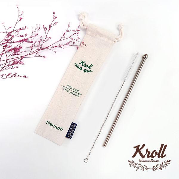 KROLL 純鈦吸管組(附收納袋+清潔刷)-99%純鈦無毒輕巧 抗菌耐酸鹼 飲料果汁攪拌棒