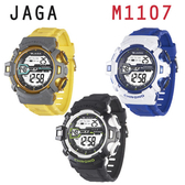 名揚數位 JAGA 捷卡 M1107 鋼鐵戰士 多功能電子錶 堅固耐用 防水抗震
