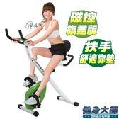 【健身大師】超級8段磁控扶手型健身車(環保綠)