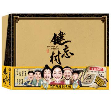 健忘村 DVD 限量仿古版 THE VILLAGE THAT FORGETS 免運 (購潮8)