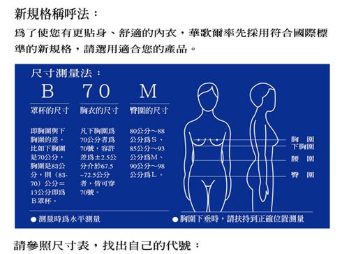 華歌爾-平口系列 D 罩杯蕾絲內衣(時尚黑)