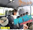 汽車冷氣隔間膜-轎車(節能|隔熱|溫控)【亞克】