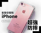 【實拍】四角氣囊防摔空壓殼 Apple iPhone 7 / 8 手機殼 保護殼 氣墊軟殼 透明殼★五色現貨