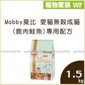 寵物家族-Mobby莫比 愛貓無穀成貓(鹿肉鮭魚)專用配方 1.5kg
