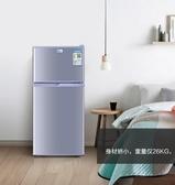 220v家用小型小冰箱雙門出租房宿舍用迷你冷藏冷凍電冰箱節能YYJ 歐亞時尚