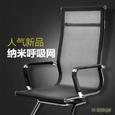 員工辦公椅簡約休閑椅電腦椅會議椅培訓椅老板椅職員椅弓字椅子wl9003[3C環球數位館]