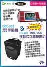 點將家DCC-202全配+CPA-900E (MUCH GO)無線音效組合 贈MUCH GO專用電池+防塵套