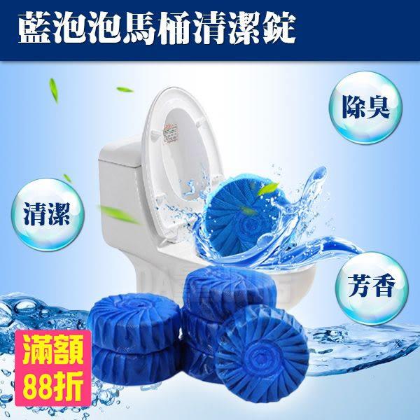 馬桶清潔劑 廁所清潔劑 清潔錠 清潔塊 藍泡泡 藍寶 洗淨錠 去汙錠(79-1962)
