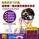 電熱眼罩遠紅外線USB定時艾草香薰冷熱敷眼罩 現貨