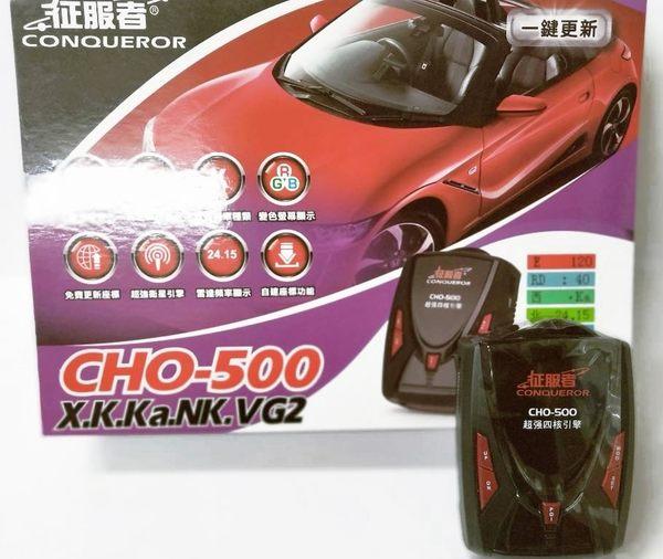 征服者 CHO-500/CHO500  雷達測速器【超速必備/罰單剋星】