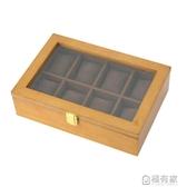 雅式復古木質玻璃天窗手錶盒子八格裝手錶展示盒首飾手練盒收納盒   極有家